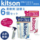 kitsonFabricFragranceSoftener柔軟剤詰替えお得セット<キットソンフレグランスソフナー>アクアコットン