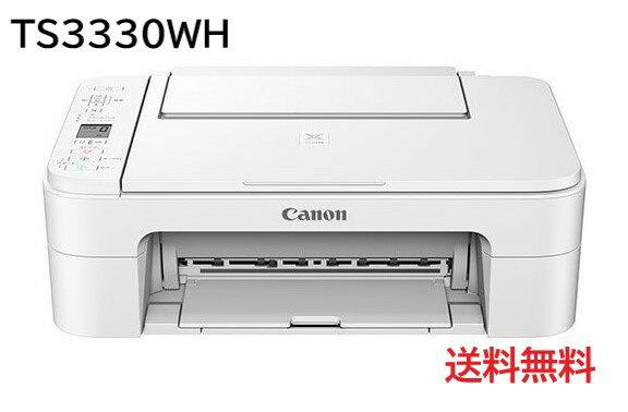 レビュー特典あり CanonプリンターPIXUSTS3330ホワイトA4インクジェット複合機Wi-Fi対応テレワーク向け