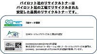 CanonキャノンEP-86Cパイロット社製リサイクルトナー【送料無料】【メーカー直送】【使用後回収無料】