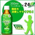 花王ヘルシア緑茶350ml24本