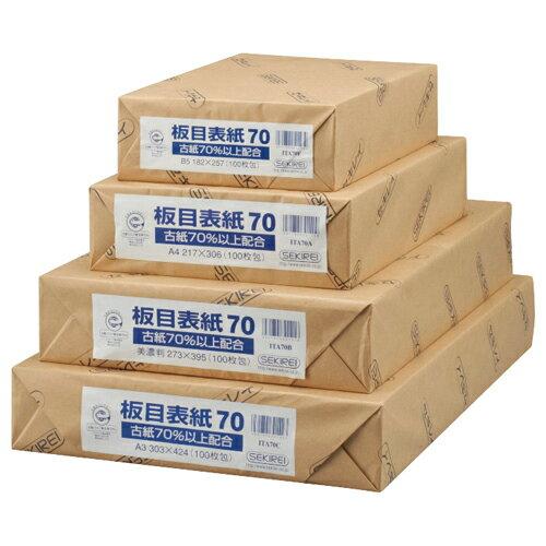 セキレイ 板目表紙70 A4判 業務用パック ITA70A 1パック(100枚)