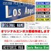 アメリカの看板を作ろうエンボスアルミプレート(カスタムプレートサービス)アメリカ雑貨 アメリカン雑貨