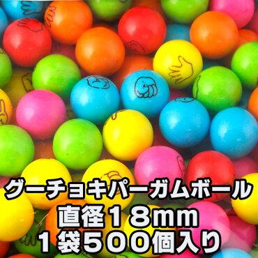 ガムボールリフィル直径18mm<じゃんけんカラーガム>500個入り/国産ガム/詰替え/日本製/美味しい/アメリカン雑貨/