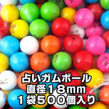 ガムボールリフィル直径18mm<占いカラーガム>500個入り/国産ガム/詰替え/日本製/美味しい/アメリカン雑貨/