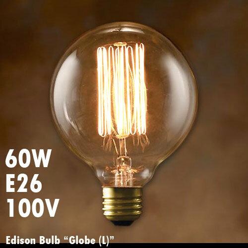 電球 レトロ おしゃれ エジソンバルブ グローブ (L ) 60W E26 Edison Bulb エジソン電球 インテリア 間接照明 アメリカ雑貨 アメリカン雑貨