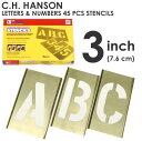 【送料無料】C.H.HANSON 真鍮製ステンシルプレート 45ピースセット(英数字セット) 3インチ