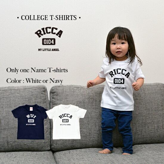 名入れ プレゼント Tシャツ・アメカジ Tシャツ 出産祝い ギフト 子供服 キッズ服 カレッジロゴ オシャレ