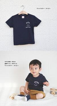名入れプレゼントTシャツスマイルTシャツ出産祝いギフト子供服キッズ服スマイルおしゃれ