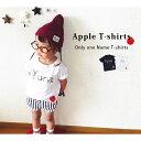 【期間限定】【送料無料】名入れ プレゼント Tシャツ*りんごTシャツ 出産祝い ギフト 子供 キッズ服 りんご お名前入り アパレル シンプル