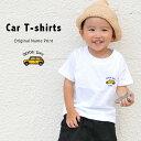 名入れ 刺繍 Tシャツ・CARTシャツ 出産祝い プレゼント ギフト 子供 キッズ 服 オシャレ 車 カー