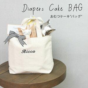 おむつケーキ 名入れ プレゼント バッグ 出産祝い 送料無料 ハンカチ おもちゃ シンプル コンテックス 刺繍