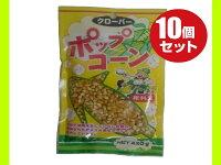 ポップコーン原料豆220g×10袋