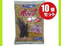 ポップコーン原料豆1kg×10袋
