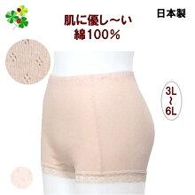 ショーツレディース単品大きいサイズ日本製綿100%3L4L5L6