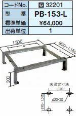日晴金属キャッチャー【PB-153-L】高さ300mm