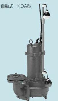 テラルポンプ【80KOA-51.5-C】排水水中ポンプ鋳鉄製カッター付汚水・汚物水・雑排水用(着脱装置付)KOA(自動式)50Hz三相200V