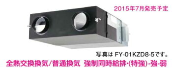パナソニック換気扇【FY-01KZD9-6】熱交換気ユニット天井埋込形標準タイプ