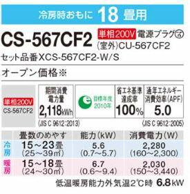 パナソニックルームエアコン【CS-567CF2W】クリスタルホワイト2017年FシリーズEoliaエオリア単相200V18畳用(旧品番CS-566CF2)