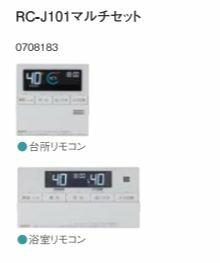 ♪ノーリツ ガスふろ給湯器 部材【RC-J101マルチセット】リモコン (浴室リモコン+台所リモコン)