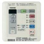 東芝 浴室換気乾燥機 部材【DBC-18SS3】リモコン 24時間換気タイプ定風量換気仕様 (旧品番 DBC-18SS2)