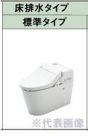 ###パナソニック節水キレイ洗浄トイレ【XCH3015WS】NewアラウーノV手洗いなし組み合わせタイプ床排水タイプ標準タイプV専用トワレ新S5