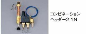 リンナイ給湯器関連部材【IヘッダーCCNH-2-1N】(25-7574)コンビネーションヘッダー2-1N