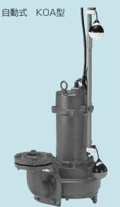 【カード対応OK!】テラルポンプ【100KOA-53.7】排水水中ポンプ鋳鉄製カッター付汚水・汚物水・雑排水用(標準仕様)KOA自動式50Hz三相200V
