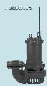 【カード対応OK!】テラルポンプ【100SSU-57.5-C】排水水中ポンプ鋳鉄製汚水用標準仕様SSU(非自動式)50Hz三相200V