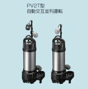 【カード対応OK!】テラルポンプ【65PV2T-53.7-TOK2】排水水中ポンプ樹脂製PV2T(自動式・親機のみ)50Hz三相200V