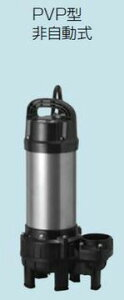 【カード対応OK!】テラルポンプ【65PVP-53.7】排水水中ポンプ樹脂製PVP(非自動式)特殊吐出口径50Hz三相200V