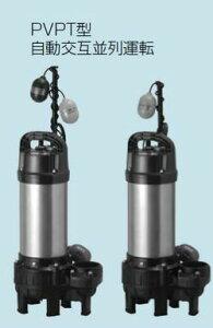 【カード対応OK!】テラルポンプ【65PVPT-53.7-TOK2】排水水中ポンプ樹脂製PVPT(自動式・親機のみ)特殊吐出口径着脱装置付50Hz三相200V