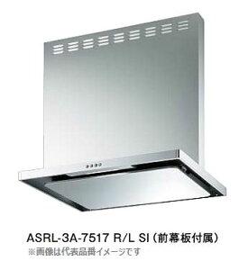 【カード対応OK!】##富士工業【ASRL-3A-7516SI】(シルバーメタリック)750間口前幕板付属受注約2週