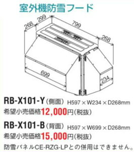 【カード対応OK!】東芝ルームエアコン部材【RB-X101-B】室外機防雪フード