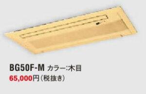 ##『カード対応OK!』ダイキンエアコン部材【BG50F-M】パネル木目