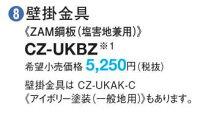 ##『カード対応OK!』パナソニック エアコン 防雪部材【CZ-UKBZ】壁掛金具