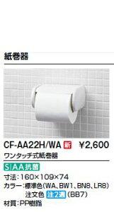 LIXIL INAX ワンタッチ式紙巻器 CF-AA22H