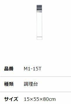 ##『カード対応OK!』マイセット 【M1-15T】M1 ベーシック 調理台 奥行55cm 高さ80cm