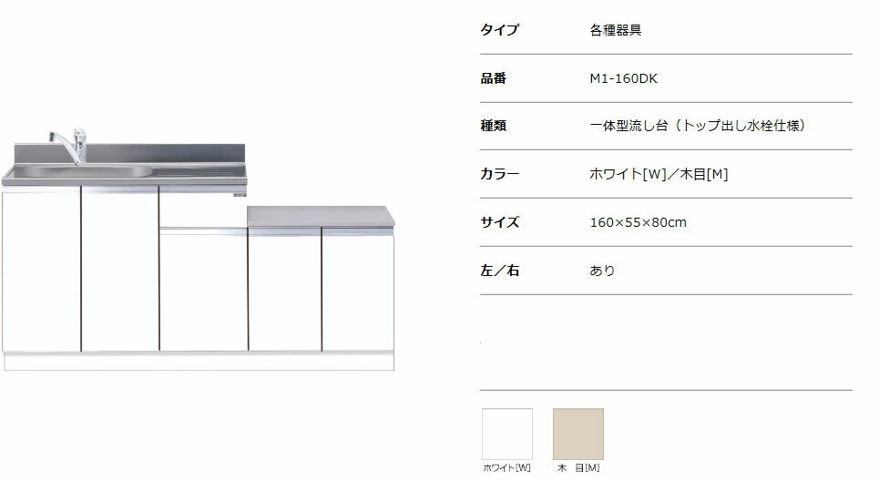 ##『カード対応OK!』マイセット 【M1-160DK】M1 ベーシック 一体型流し台 トップ出し水栓仕様 奥行55cm 高さ80cm