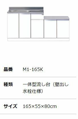 ##『カード対応OK!』マイセット 【M1-165K】M1 ベーシック 一体型流し台 壁出水栓仕様 奥行55cm 高さ80cm:クローバー資材館
