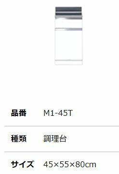 ##『カード対応OK!』マイセット 【M1-45T】M1 ベーシック 調理台 奥行55cm 高さ80cm