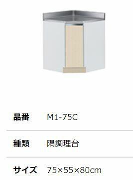 ##『カード対応OK!』マイセット 【M1-75C】M1 ベーシック 調理台 奥行55cm 高さ80cm:クローバー資材館