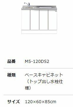 ##『カード対応OK!』マイセット 【M5-120DS2】M5(深型)ビルトイン流し台 ベースキャビネット トップ出し水栓仕様:クローバー資材館