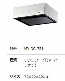 ##『カード対応OK!』マイセット 関連器具【MY-3G-751】梁対応型レンジフード 前幕板別売:クローバー資材館