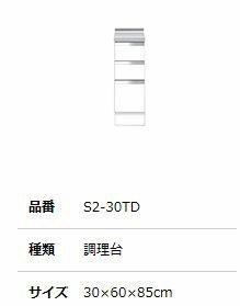 ##『カード対応OK!』マイセット 【S2-30TD】S2 深型 調理台 受注生産:クローバー資材館