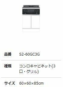 ##『カード対応OK!』マイセット 【S2-60GC3G】S2 コンロキャビネット(3口・グリル) 受注生産:クローバー資材館