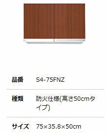 ###マイセット 【S4-75FNZ】S4 プラスワン 吊り戸棚(防火仕様) 受注生産