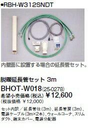 『カード対応OK!』リンナイ 浴室暖房乾燥機部材【BHOT-W018】脱暖延長管セット3m