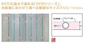 【カード対応OK!】###リンナイ床暖房小根太入りハード温水マットHFMシリーズ【HFM-12CA-CKD1806】