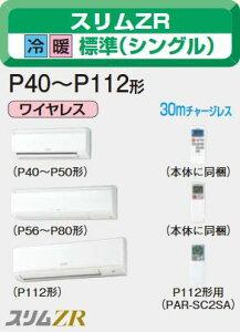 ###《7月31日迄限定!図書券、何円プレゼント付》三菱業務用エアコン【PKZ-ZRMP50SKLK】スリムZR単相200V2馬力壁掛形ワイヤレス標準シングル