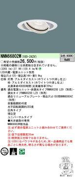 βパナソニック 照明器具【NNN66802W】UVDL350形Φ125 広角40K 白 電源ユニット別売 {L}
